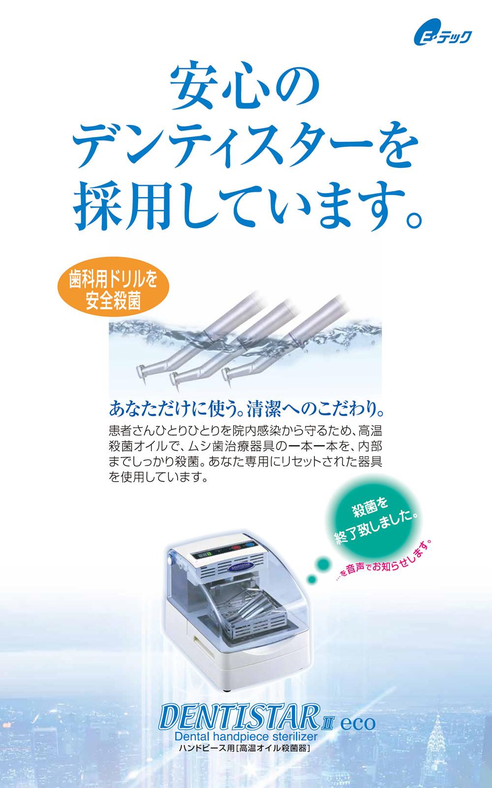 高温オイル消毒器デンティスター
