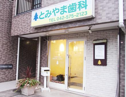 冨山歯科医院